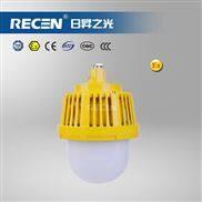 变电站LED防爆灯 LED防爆平台灯30W防爆标志灯批发