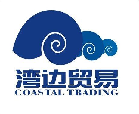 深圳市湾边贸易有限公司