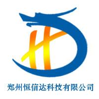 郑州恒信达科技有限公司