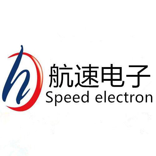 广州市航速电子科技有限公司
