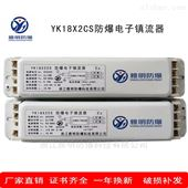 YK18DFx2CS防爆电子镇流器T5灯管单脚