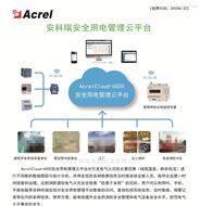 Acrelcloud-1000变电所运维云平台 安科瑞