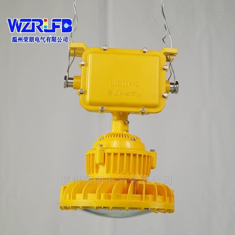 BYC6237防爆LED节能灯厂家直销价格