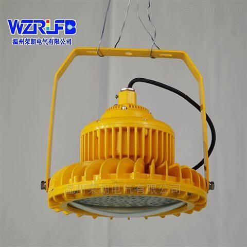 RLB154加油站LED防爆灯防爆照明灯价格