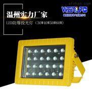 RLB97-150W化工厂防爆应急照明灯
