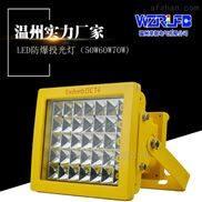 ZL8921固态防爆泛光工作灯 LED泛光灯