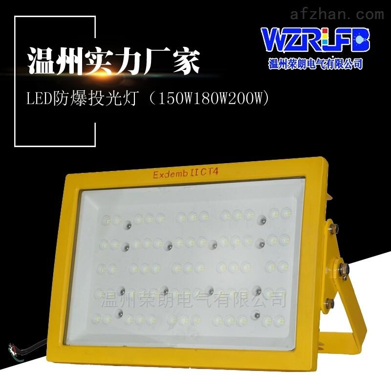 RLB155-化工厂led防爆泛光灯50W
