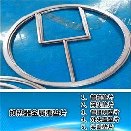 高品质DN150金属包覆垫片厂家直销价格