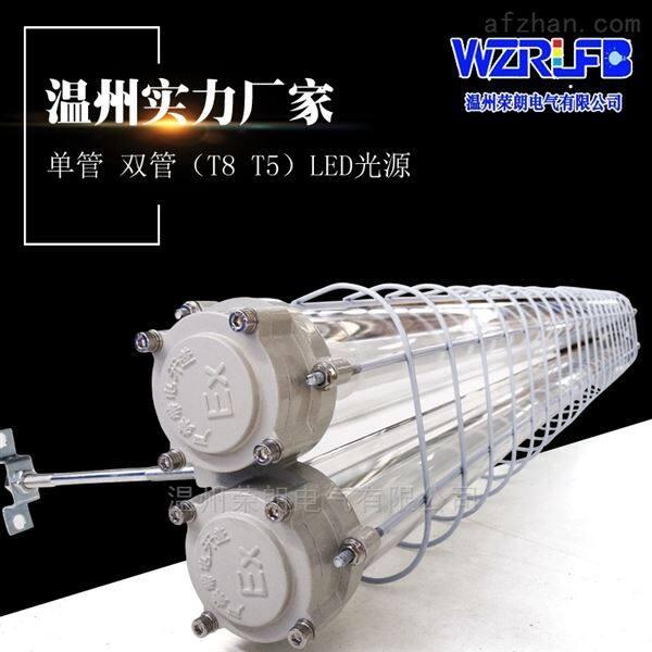 RLY52广东惠州支架式LED防爆荧光灯双管