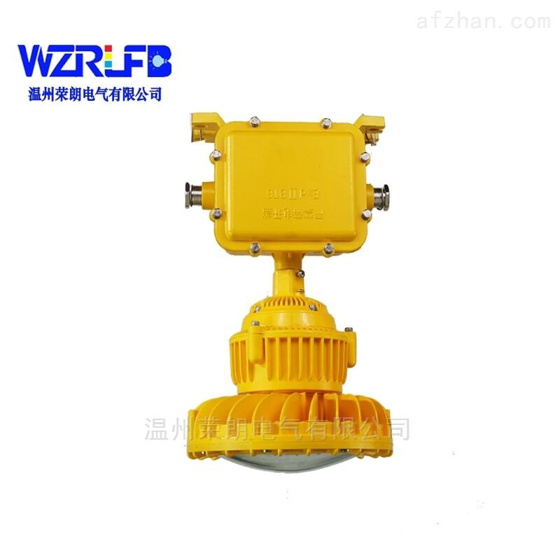BYC6237防爆LED节能灯 厂家价格