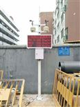BRL-YZ广州在建工地扬尘监测系统