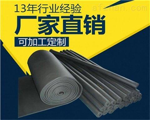 橡塑保温管价格 橡塑优良产品
