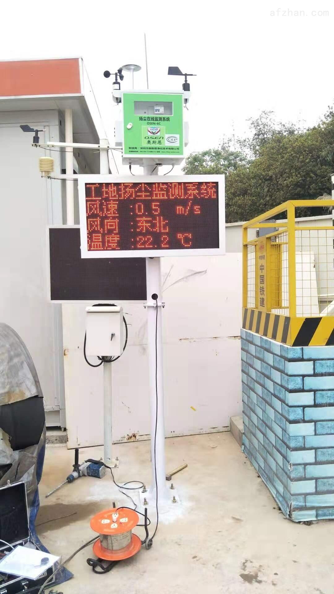 OSEN-6C-广西工地智能扬尘系统