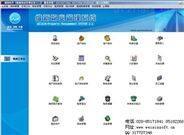 维新V3.1小区智能物业收费系统