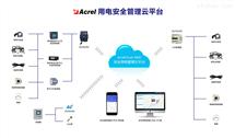 AcrelCloud6000智慧式用电隐患监管服务系统安科瑞邱红