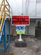 制药厂VOCs检测系统