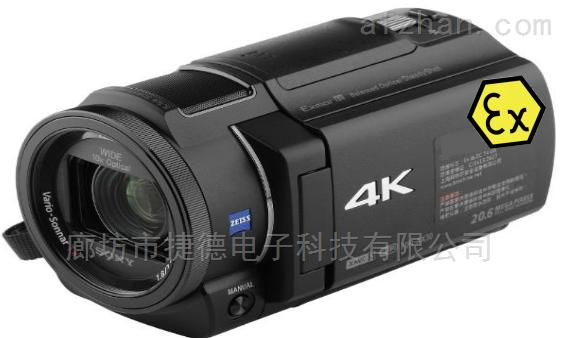 安全监管监督专业防爆数码摄像机