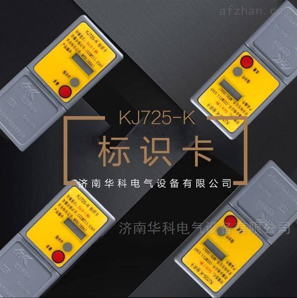 KJ725-J矿用本安信息传输接口煤矿定位接口