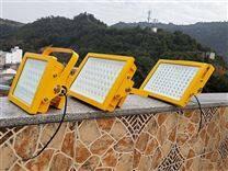 LED防爆照明灯120w工厂防爆投光灯150W