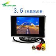 3.5寸高清车载倒车影像监控液晶显示器