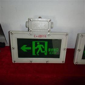 LED防爆LED大型应急疏散指示标识灯(出口)