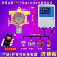 加气站丙烷气体报警器,智能监测