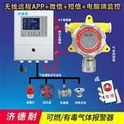 防爆型氨气报警器,APP监测