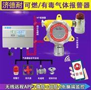 學校餐廳沼氣檢測報警器,手機雲監測