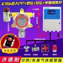 工业罐区有毒性气体报警仪,联网型监测