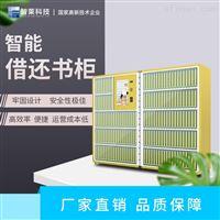 SSG-4651智能售书柜厂家直销