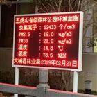 河北邯郸风景区负氧离子监测系统