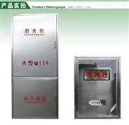 不锈钢消防箱,04s202组合式不锈钢消防柜工厂直营
