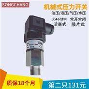 液壓壓力開關上海寶山生產廠家