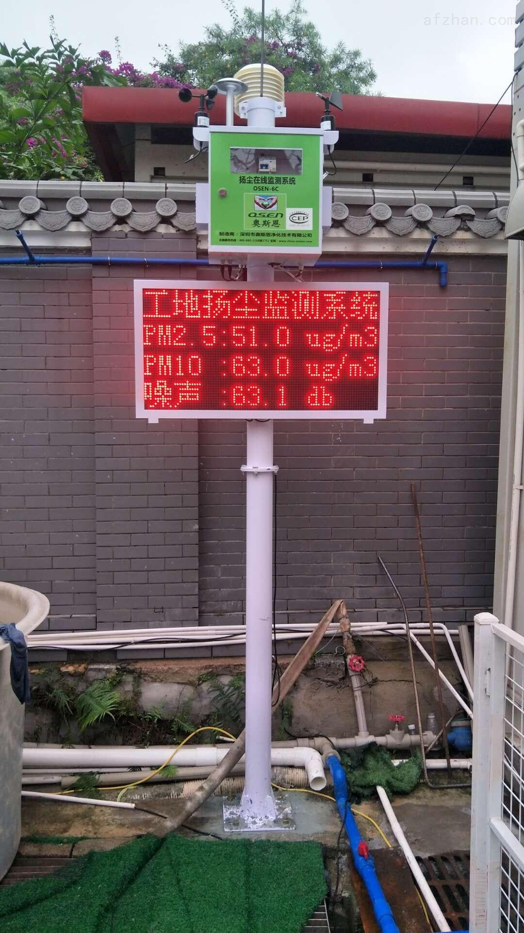 OSEN-6C-宿迁市扬尘浓度环境监控系统