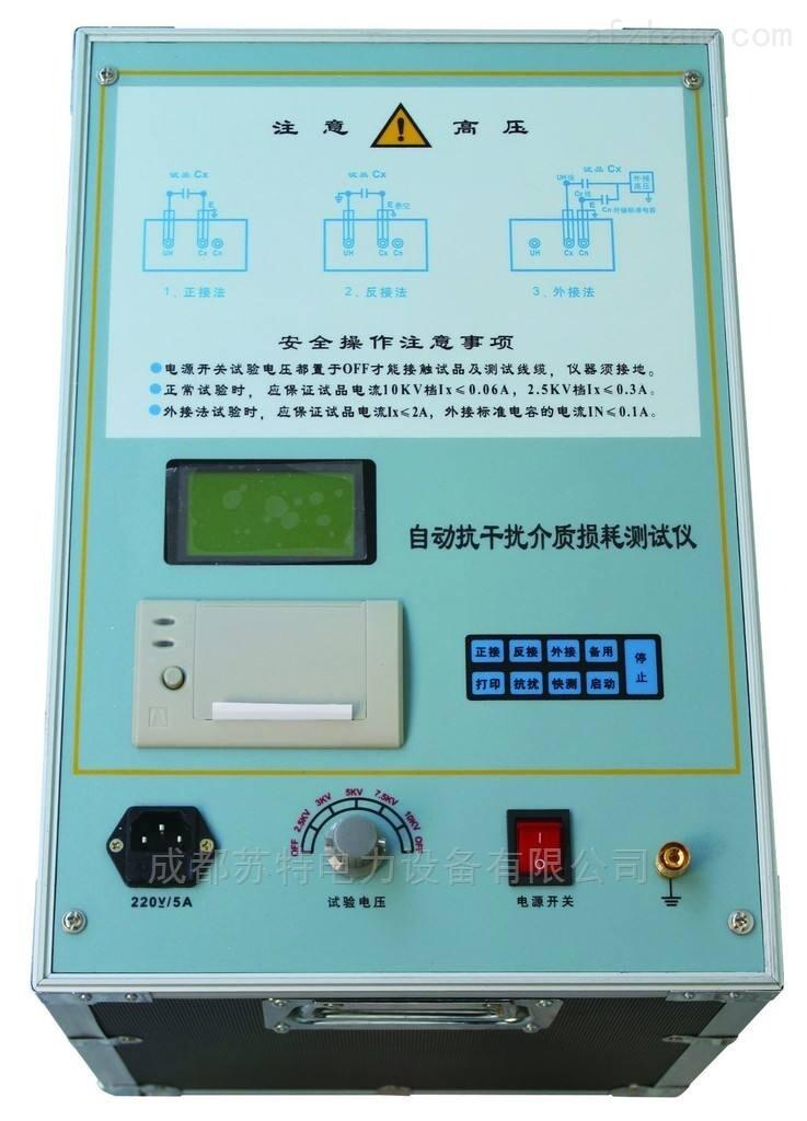全自动抗干扰介质损耗测试仪|承装三级