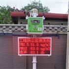 贵州遵义扬尘噪声超标监测带CCEP认证系统