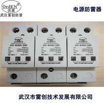 地凯DK-50G电源防雷模块一级浪涌保护器