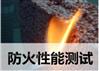 深圳防火阻燃檢測|GB 8410專業