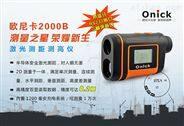 歐尼卡Onick 360AS彩屏三維測量激光測距儀
