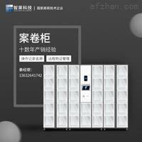 ZL461智能物证柜厂家直销