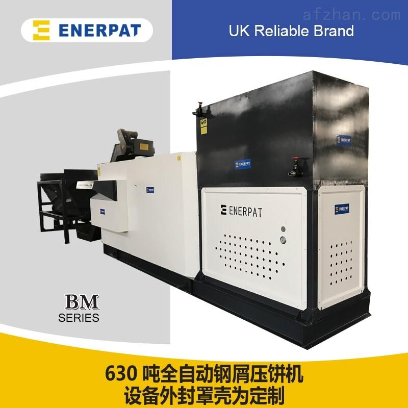 恩派特铁屑压饼机,设备型号和产量