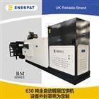 BM1612智能环保铁屑压饼机