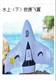 H2水上(下)救援飛翼