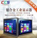 12寸3MM电阻触摸屏嵌入式纯平工业显示器
