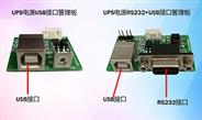 即插即用的電源管理USB接口板