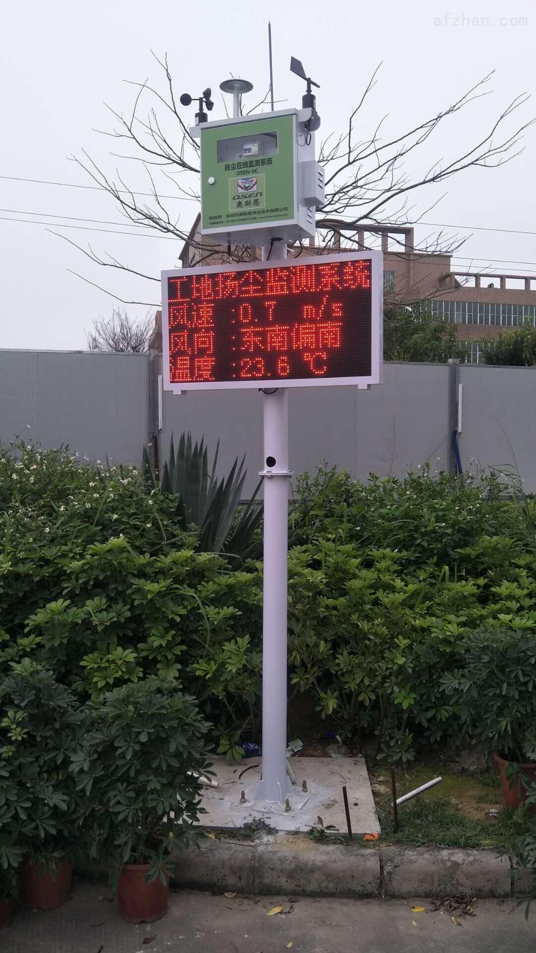 OSEN-6C-南京扬尘浓度预警联动监测系统