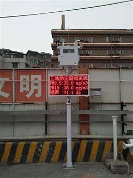 山西建筑工地环境污染扬尘在线监测仪