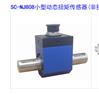SC-NJ808小型動態扭矩傳感器(非接觸式)