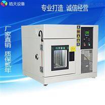 高低温环境试验箱桌上型容积36L仪器现货