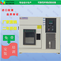 高低温环境试验箱卧式标准版容积36L仪器